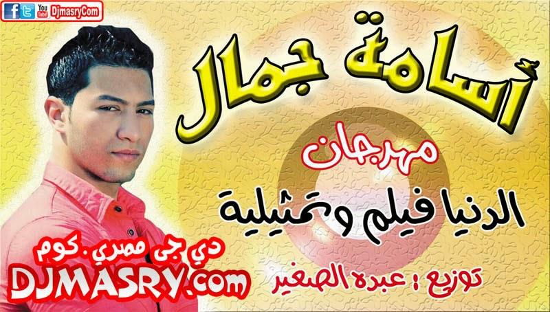 مهرجان الدنيا فيلم وتمثيلية - غناء اسامه جمال - توزيع عبده الصغير - مهرجانات جديدة 2014