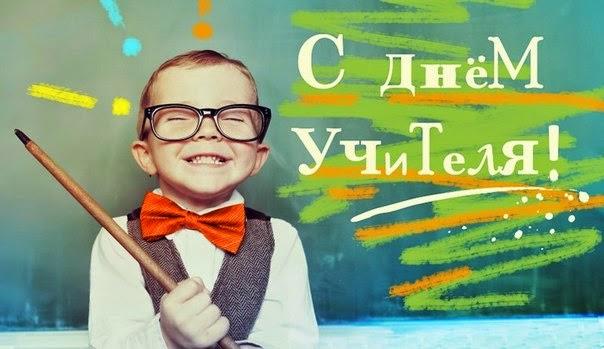 праздник поздравляю открытка день учителя