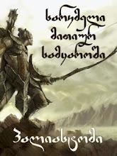 მითოლოგია