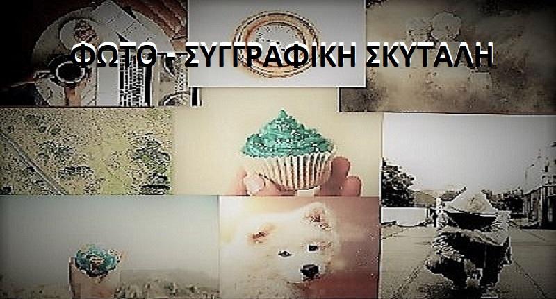 Βlog Φωτο-Συγγραφική Σκυτάλη