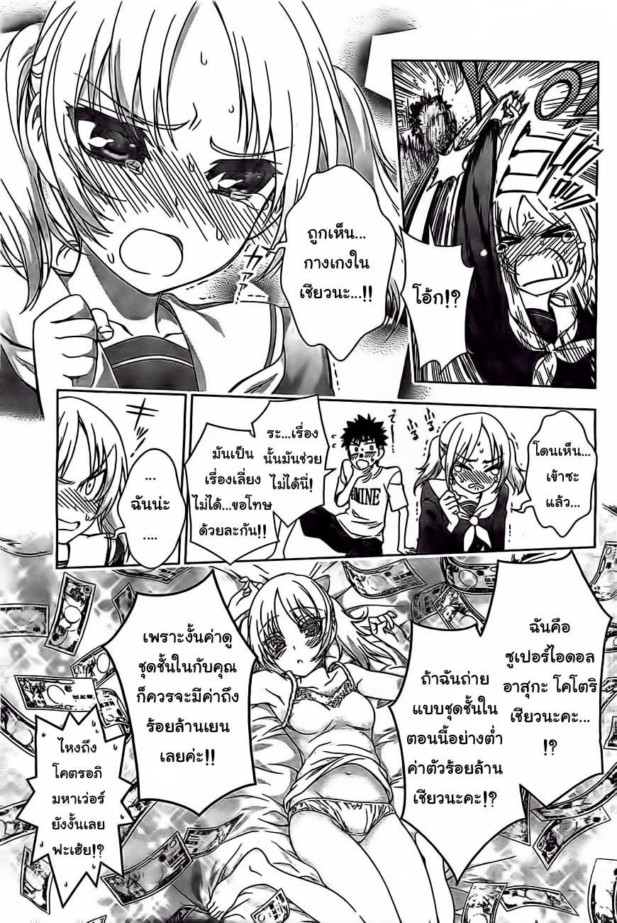 อ่านการ์ตูน Koisome Momiji 17 ภาพที่ 3