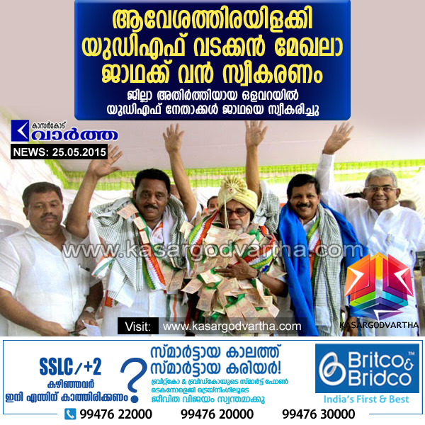 Kasaragod, Kerala, UDF, Leaders, CPM, Chief Minister Oommen Chandy, Narendra Modi, reception to UDF north region Jadha