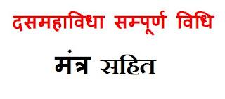 दस महा विधा सम्पूर्ण विधि , Das Mahavidya in Hindi