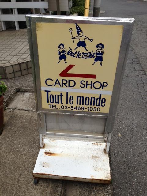 Asia is for lovers tout le monde card shop for Shop le monde