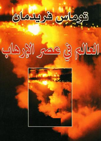 العالم في عصر الإرهاب - توماس فريدمان pdf