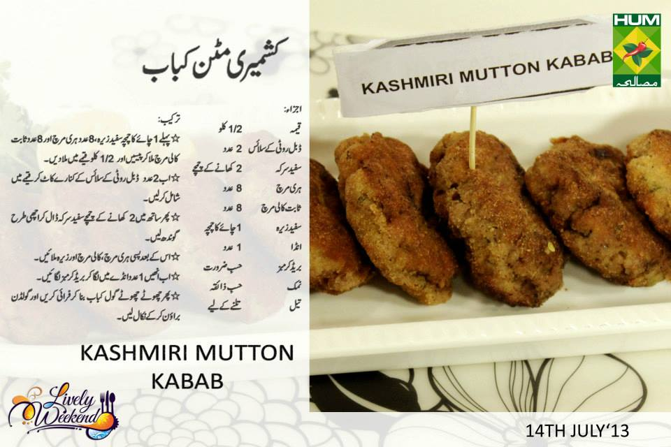 Kashmeeri mutton kabab urdu recipe chef zakirs cooking tagged kabab recipes mutton recipes urdu recipes forumfinder Image collections