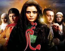 Matam Episode 27, meelak.blogspot.com, 25th September 2013 On Ary Digital
