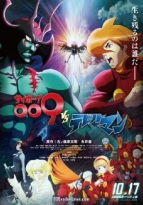 Cyborg 009 VS Devilman (Dub)