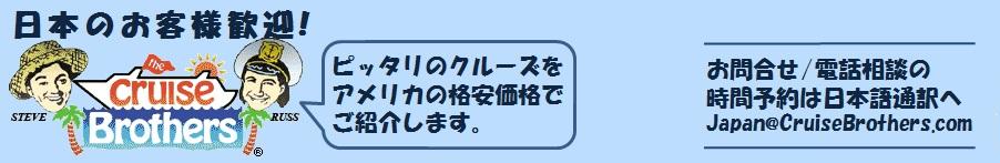 クルーズブラザーズ-アメリカの格安クルーズ代理店-日本語OK-海外価格でクルーズを!