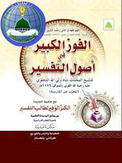 Al Fooz Ul Kabeer Fi Asool Tafseer الفوز الکبیر فی اصول التفسیر