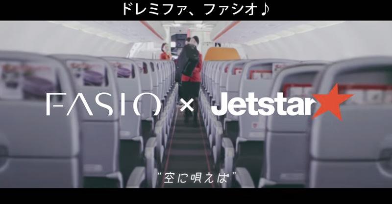 「ドレミファ、ファシオ♪」が気に入った!「ファシオ」×「ジェットスター」の異業種コラボPVがいい感じ!