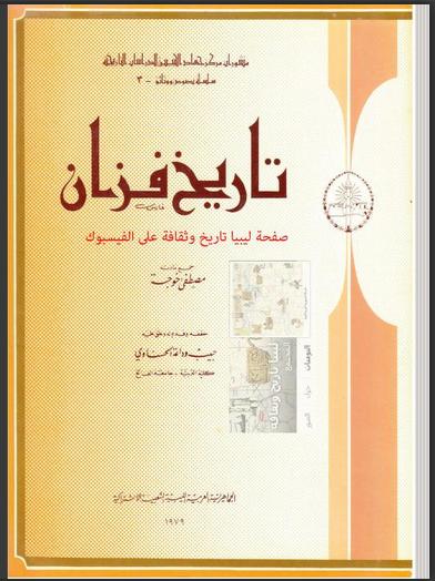 مخطوط تاريخ فزان .. مصطفى خوجه