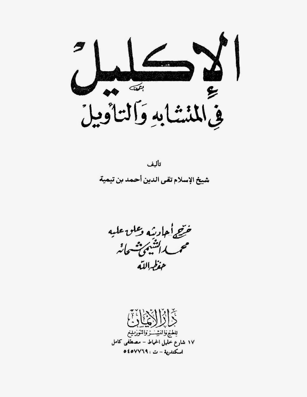 الإكليل في المتشابه والتأويل - شيخ الإسىم ابن تيمية pdf