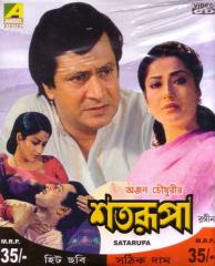 Satarupa (1989) - Bengali Movie