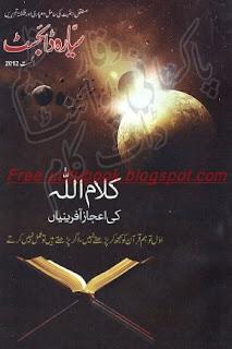 Sayara Digest August 2012