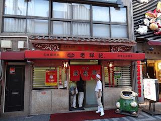 神戸中華街:南京町にあるおススメ元祖豚まん店