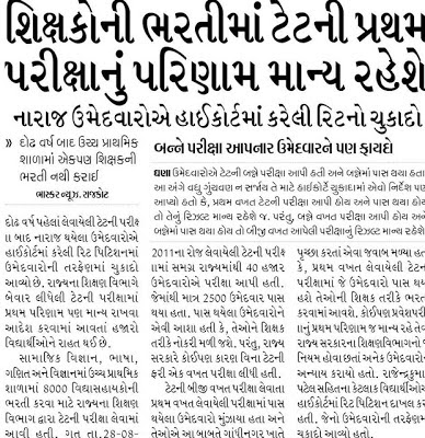 Gujarat High Court Judgment tet