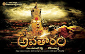 Avatharam Movie HQ Wallpapers posters-thumbnail-3