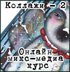 """Мой онлайн микс-медиа курс """"Коллажи-2. Рисуем без страха."""""""