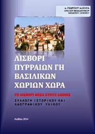 ΛΙΣΒΟΡΙ  ΠΥΡΡΑΙΩΝ ΓΗ ΒΑΣΙΛΙΚΩΝ ΧΩΡΙΩΝ ΧΩΡΑ