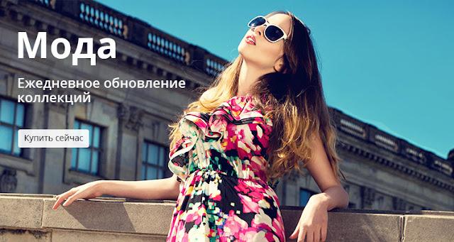 Ежедневное обновление модной коллекции для самых стильных