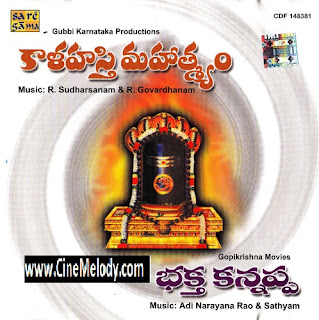 Kalahasti Mahatyam or Sri Kalahastiswara Mahatyam  Telugu Mp3 Songs Free  Download