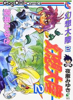 幻想大陸 (Gensou Tairiku) 第01-02巻 zip rar Comic dl torrent raw manga raw