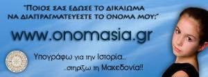 Υποστήριξη Εκστρατείας «Μακεδονία Σημαίνει Ελλάδα»