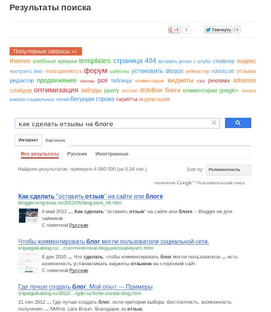 Результаты поиска выводятся на специальной странице