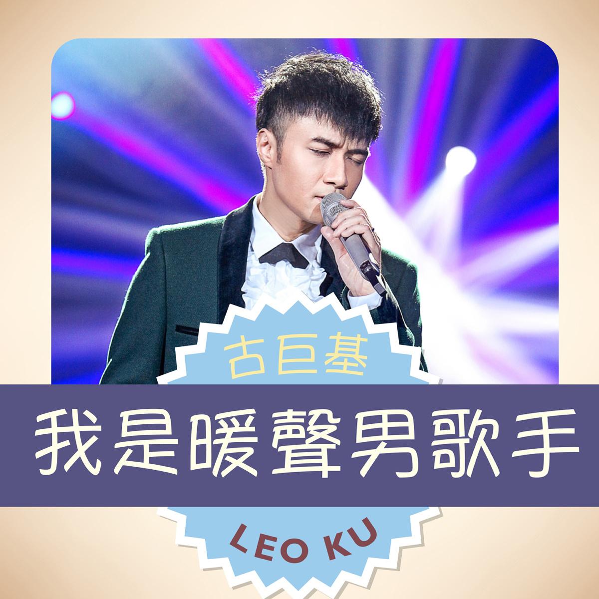 我是暖聲男歌手 - 古巨基 Leo Ku