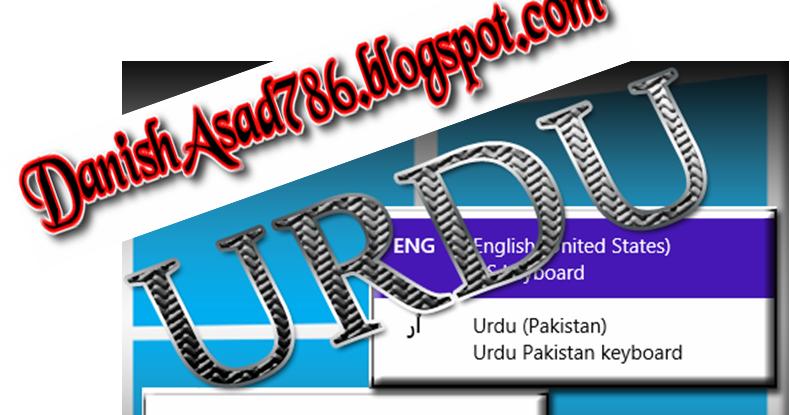 how to write urdu in urdu