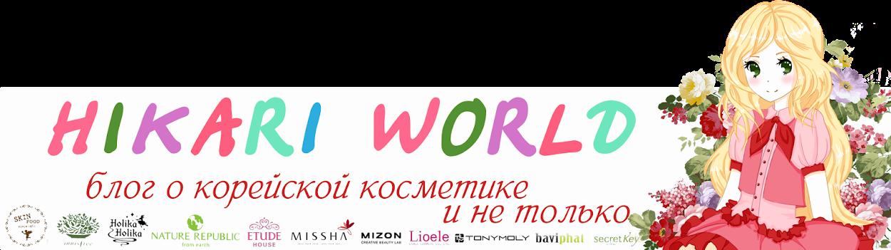 Hikari World