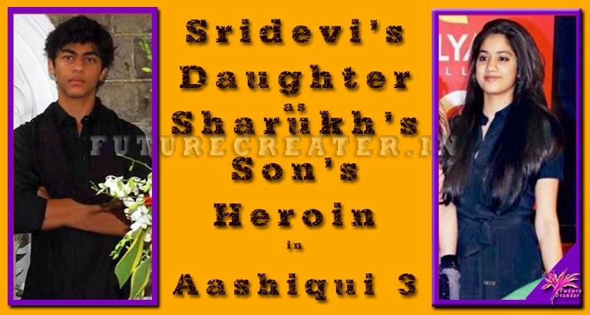 Aryan Khan and Jhanvi Kapoor to star in Aashiqi 3 | ഷാരൂഖിന്റെ മകന്റെ നായിക ശ്രീദേവിയുടെ മകള്
