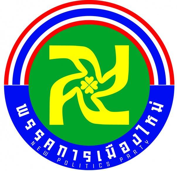 NPP logo!