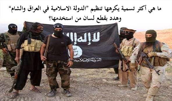 """ما هي أكثر تسمية يكرهها تنظيم """"الدولة الاسلامية في العراق والشام"""" وهدد بقطع لسان من استخدمها؟؟"""