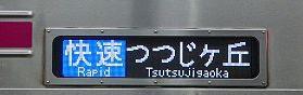 京王電鉄 快速 つつじヶ丘行き1 7000系側面行先