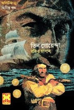 Tin Goyenda Volume 2-2 By Rakib Hasan By Rakib Hasan PDF Download