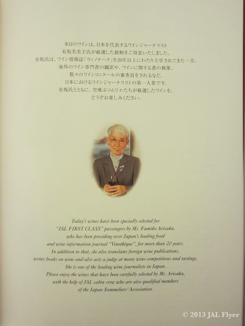 Ms Fumiko Arisaka was in charge of JAL First Class wine list