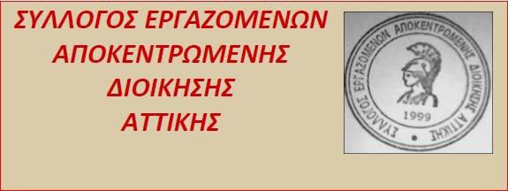 ΣΥΛΛΟΓΟΣ ΕΡΓΑΖΟΜΕΝΩΝ ΑΠΟΚΕΝΤΡΩΜΕΝΗΣ ΔΙΟΙΚΗΣΗΣ ΑΤΤΙΚΗΣ