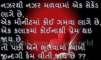 Funny Quotes On Love In Gujarati : Gallery images and information: Sad Shayari Gujarati