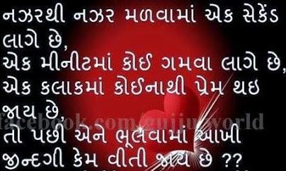 Gallery images and information: Sad Shayari Gujarati