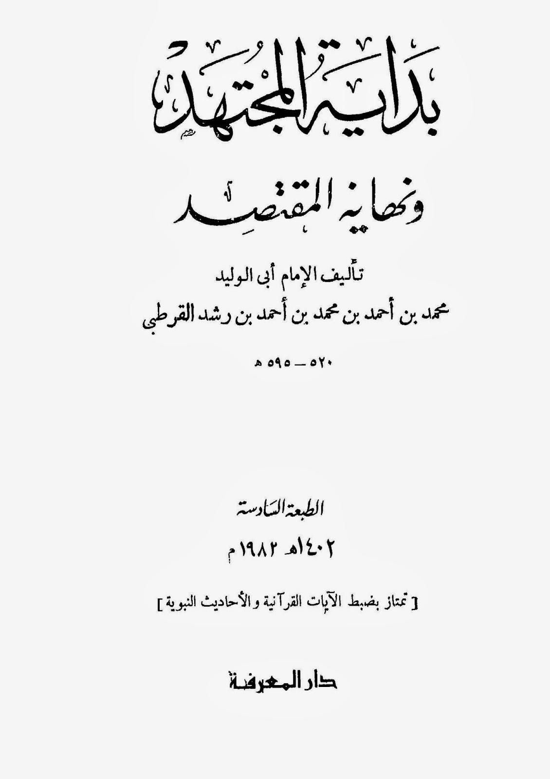 بداية المجتهد ونهاية المقتصد - لأبي الوليد بن رشد ( ط. دار المعرفة 1982 ) pdf