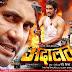 Adalat Bhojpuri Movie First Look Poster