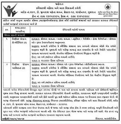 Women and Child Development Deparmtnet Gandhinagar Recruitment 2016