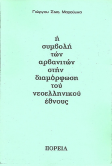 Η συμβολή των Αρβανιτών