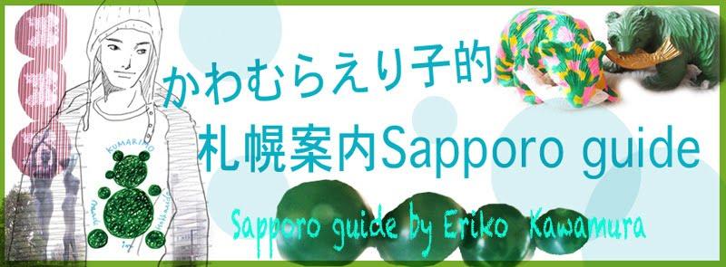 かわむらえり子的札幌案内 Eriko's Sapporo Guide