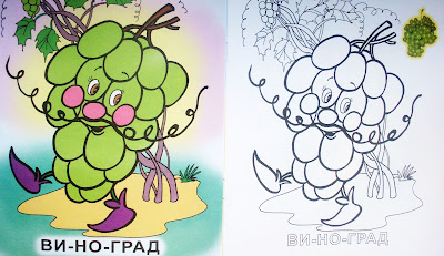 детские раскраски фрукты виноград