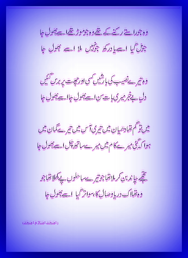 ... urdu shairy amjad islam amjad is known as the king of the urdu poems
