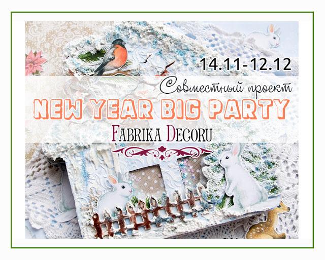 "1й этап СП  ""New Year Big Party"""