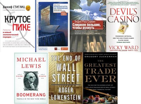 Лучшие книги про финансовый кризис 2008 года
